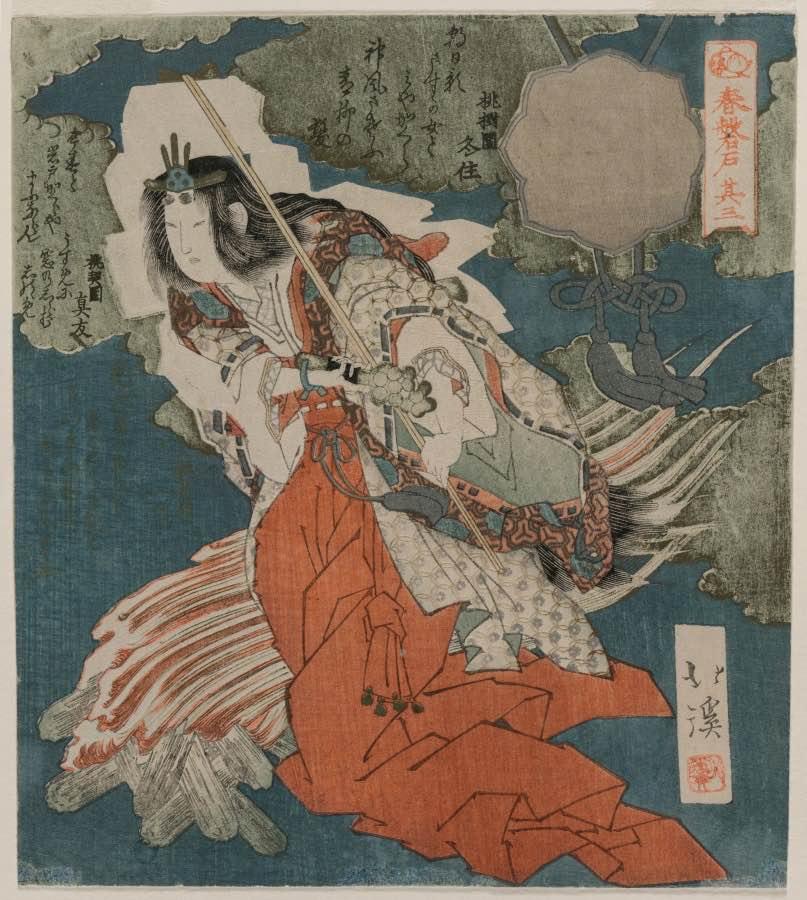 Uzume no Mikoto bailando al lado de un fuego (De la serie La Cueva de la Primavera) 1825