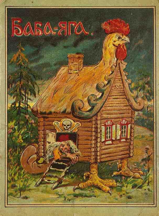 Baba Yaga en su cabaña, caracteriza por moverse sobre unas llamativas patas de pollo. Ilustración de autor desconocido.